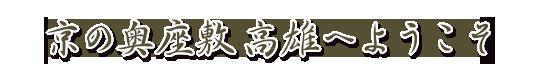 京の奥座敷「高雄」へようこそ
